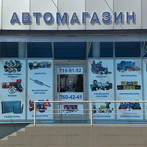 Автомагазины Черемисиново