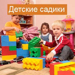 Детские сады Черемисиново