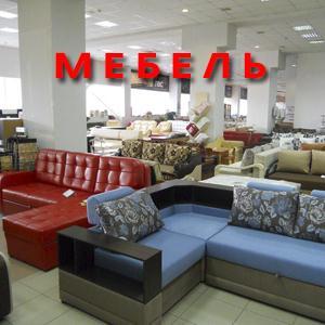 Магазины мебели Черемисиново