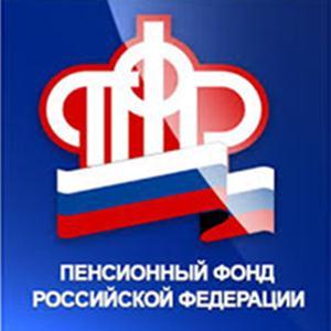 Пенсионные фонды Черемисиново