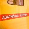 Аварийные службы в Черемисиново
