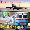 Авиа- и ж/д билеты в Черемисиново