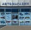 Автомагазины в Черемисиново