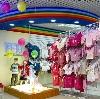 Детские магазины в Черемисиново
