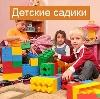 Детские сады в Черемисиново