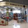 Книжные магазины в Черемисиново