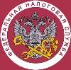 Налоговые инспекции, службы в Черемисиново