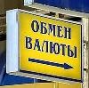 Обмен валют в Черемисиново
