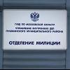 Отделения полиции в Черемисиново
