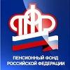 Пенсионные фонды в Черемисиново
