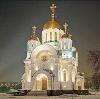 Религиозные учреждения в Черемисиново