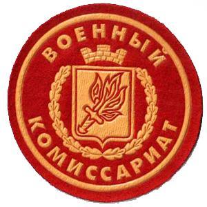 Военкоматы, комиссариаты Черемисиново